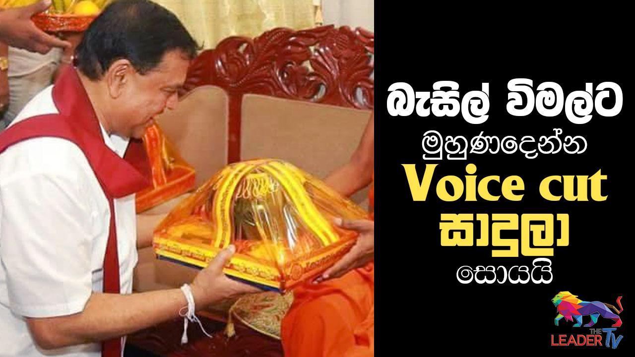 பசில் விமலை எதிர்கொள்ள  Voice Cut தேரர்களை தேடுகிறார்!
